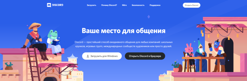 discord download